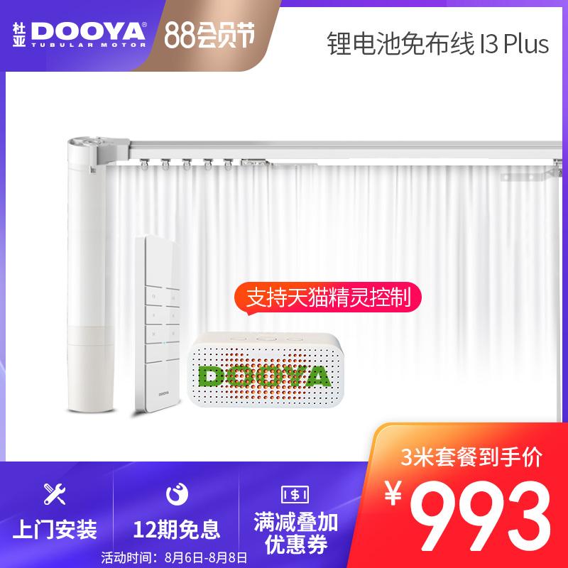 杜亚电动窗帘免布线遥控自动锂电池