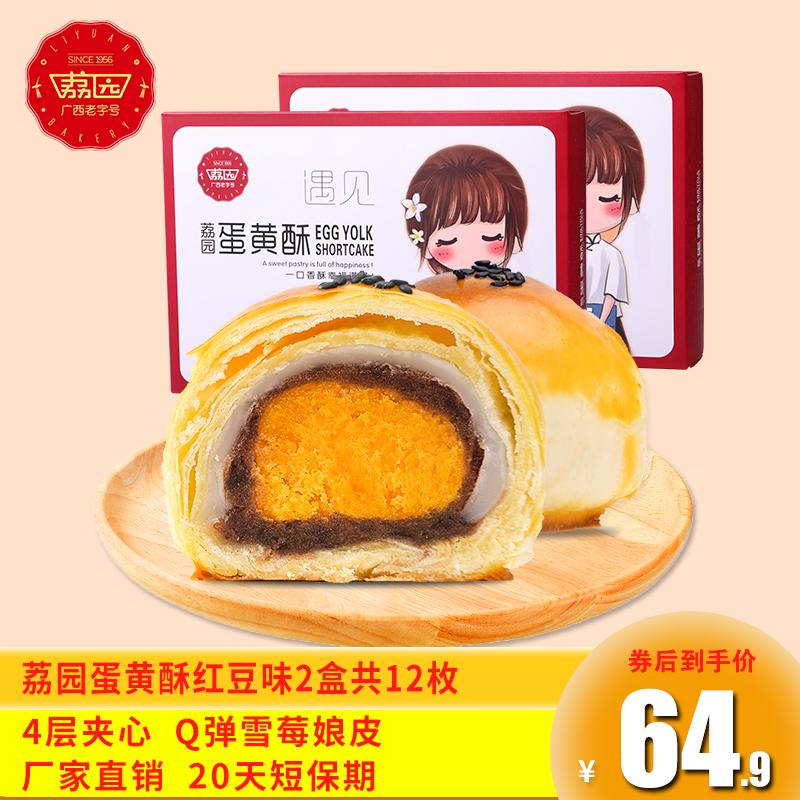 (用20元券)荔园雪媚娘红豆海鸭蛋蛋黄酥小吃零食糕点心麻薯共55g*12网红早餐