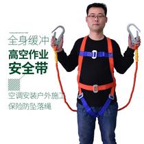 五点式安全带登高户外耐磨保险绳高空作业国标双钩施工防坠落套装
