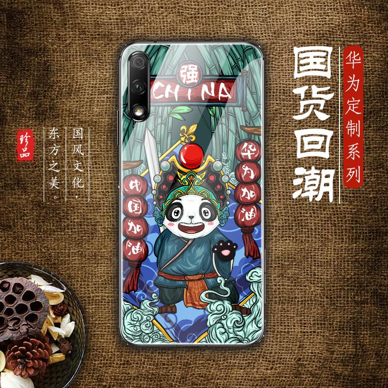 中国风华为荣耀9x女玻璃8x男手机壳12月01日最新优惠