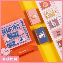 桃比特恋爱兑换券情侣卡片游戏特权男朋友爱情定制礼物卷创意生日