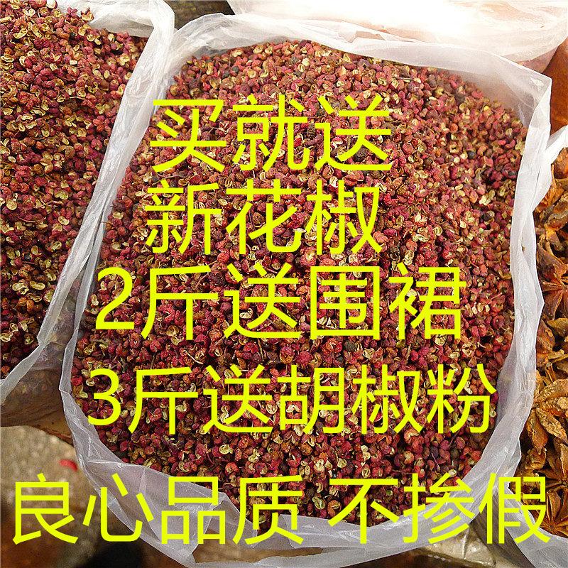 特价花椒卤料火锅料调味料500g包邮   /37一斤