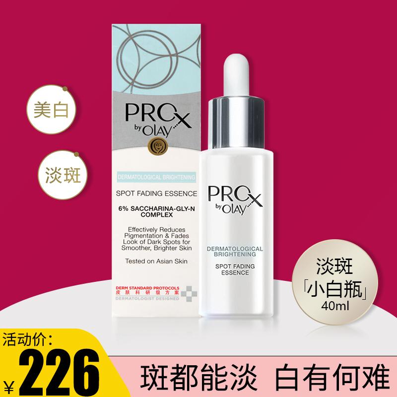 Olay小白瓶ProX亮洁晳颜祛斑精华液 补水保湿面部淡斑精华护肤品限10000张券