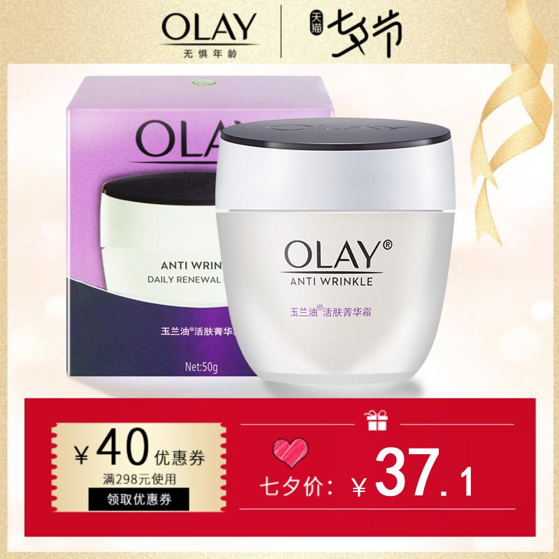 Olay/玉�m油活�w菁�A霜50g�a水保�褡��淡�y女 保�窬o致���w面霜