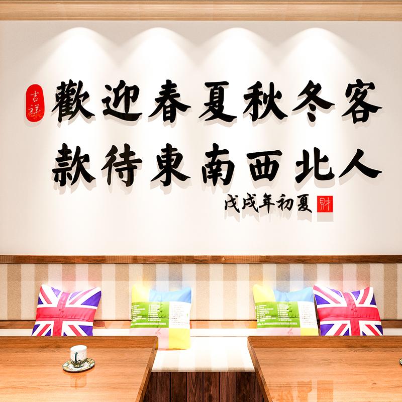 Hospitality acrylic 3D wall decal shop Restaurant Restaurant stall background wall decoration