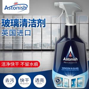 英国进口Astonish玻璃清洁剂去污浴室淋浴房清洗剂擦玻璃水