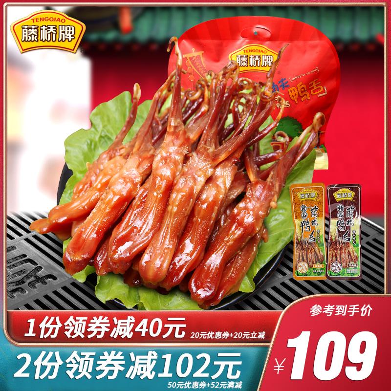 正宗藤桥牌精品大鸭舌头温州特产卤味休闲零食真空小吃酱鸭舌500g