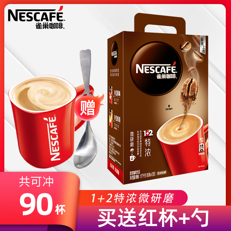 Cai Xukun same authentic Nestle coffee extra strong 1 + 2 micro grinding three in one instant coffee powder 90 pieces in box
