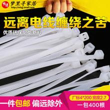 白色扎带尼龙塑料3 500固定卡扣电线捆扎线束带自锁式 扎带绳