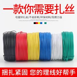 电镀锌铁葡萄扎丝电光缆扎线扎带绑丝扎条园林铁丝圆扁形黑白彩色