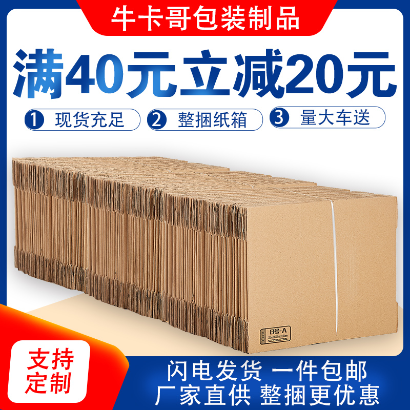 快递纸箱包装物流打包盒子淘宝纸盒特硬加厚搬家纸壳箱飞机盒定制