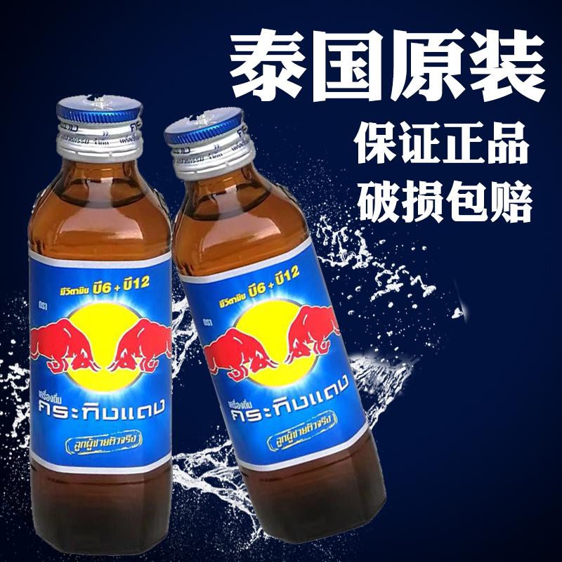 进口红牛维生素泰八倍玻璃瓶蓝色150ML提神饮品泰牛功能饮料