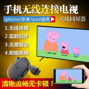 无线同屏器手机连接电视投影仪高清投屏安卓小米多屏互动投屏