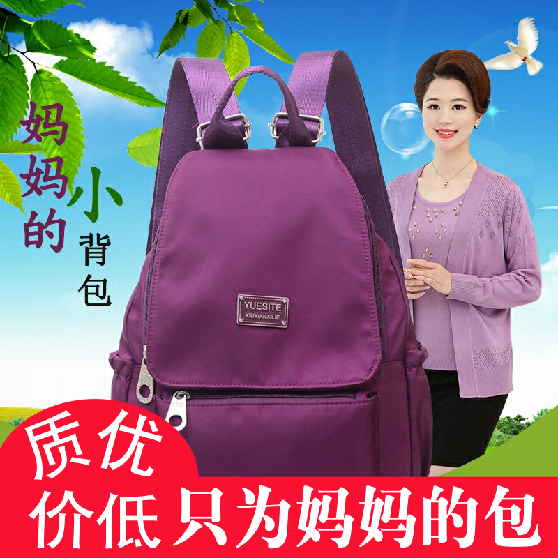 Elderly backpack womens middle aged womens bag mother womens leisure travel waterproof nylon oxford woven Canvas Backpack