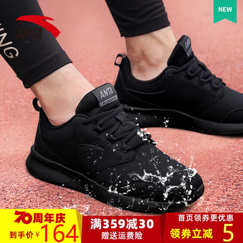 安踏男鞋子2019新款秋季官网跑步鞋(用100元券)