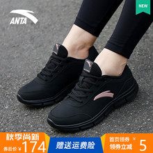 Anta Sports Shoes Women's Shoes Autumn and Winter 2019 New Shoes Official Web Leather Surface Waterproof Black Travel Shoes Running Shoes Women