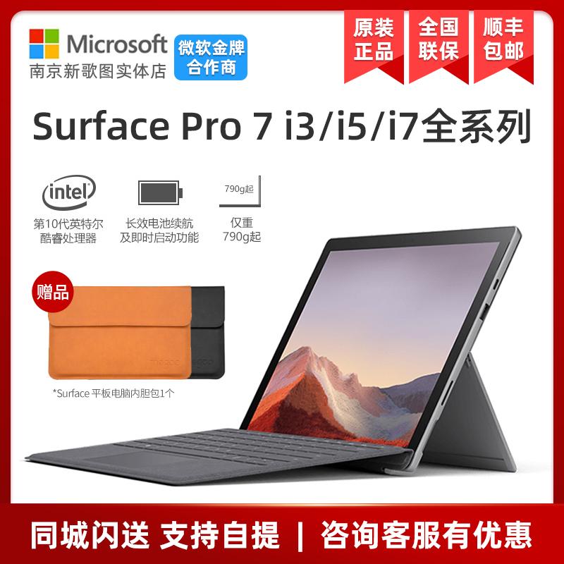 Microsoft/マイクロソフトSurface Pro 7 i 5 GB 256 GB軽いノートパソコン