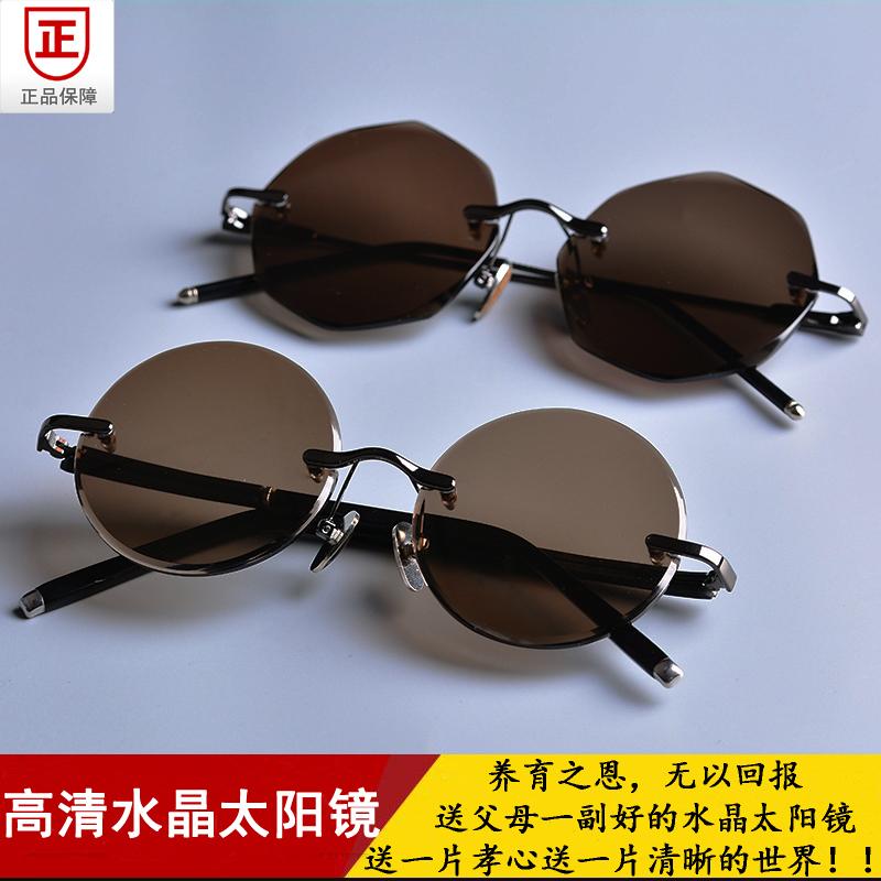 纯天然水晶眼镜男高档正品无框切边养眼清凉太阳镜男士男款石头镜