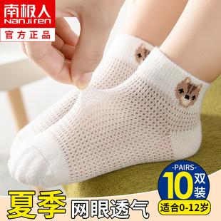 儿童袜子夏季薄款纯棉婴儿宝宝夏天男童女童超薄透气网眼大童春夏