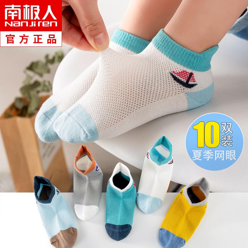 兒童襪子春夏季超薄款純棉小童男童男孩寶寶短襪夏天網眼透氣船襪