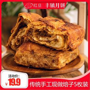 红旦呼市焙子红糖焙子酥饼内蒙特产传统糕点早餐胡麻油千层混糖饼