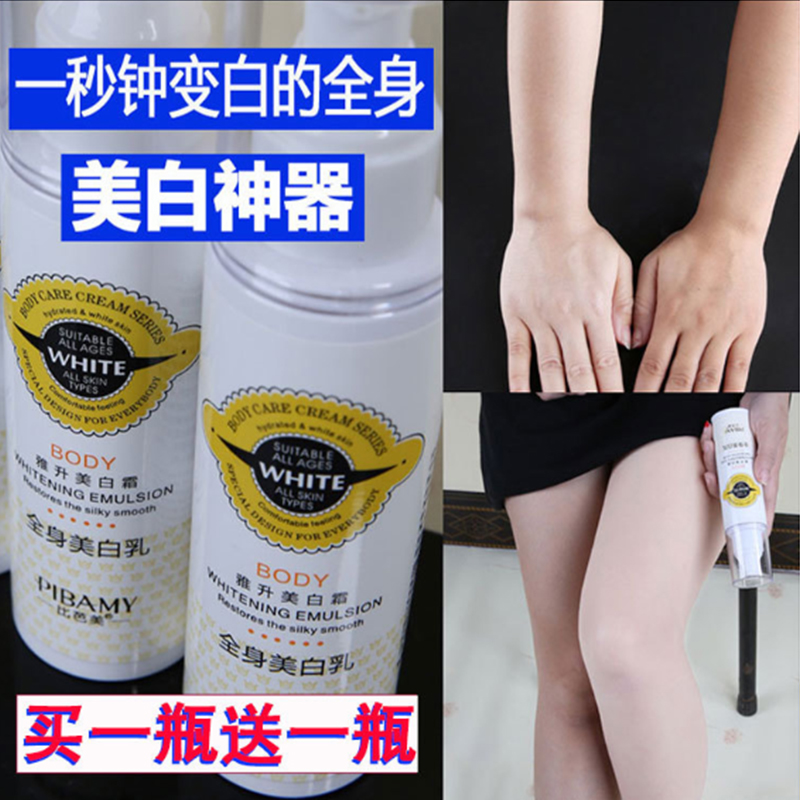 Body beauty, breast, face, neck, arms, legs, body, quick blemish, whole body whitening cream, Rose Whitening Cream.