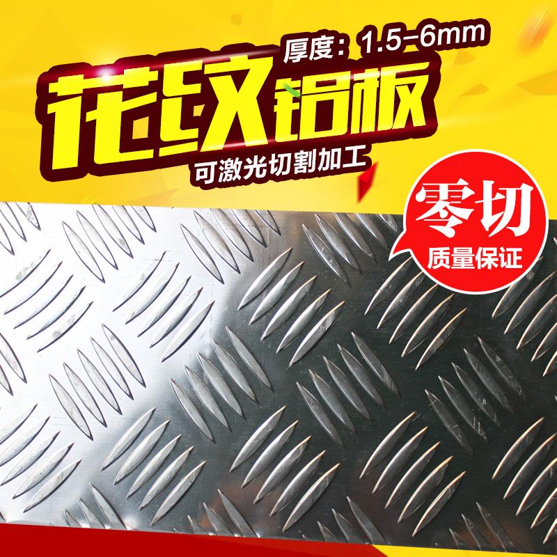 Алюминиевых сплавов шаблон доска скольжение доска шаблон алюминий автомобиль скольжение алюминий 1mm2mm3mm нулю вырезать сделанный на заказ