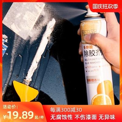 汽车除胶玻璃清洁去胶神器漆清除剂