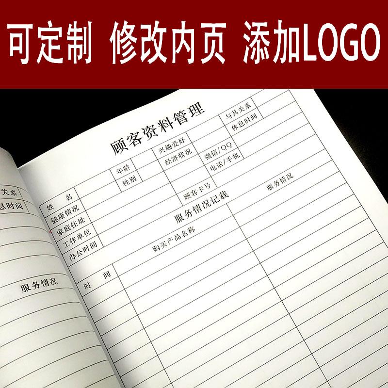 美容院客户登记本顾客资料管理手册笔记本名单本客户管理本档案a4