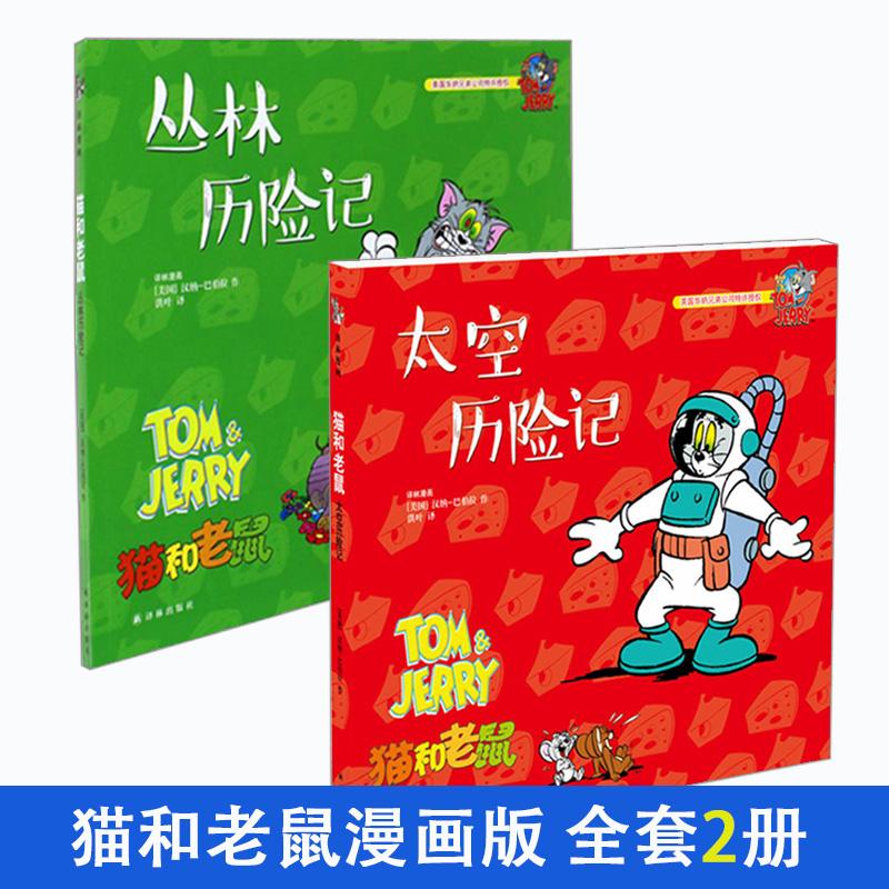 [墨香图书音像专营店绘本,图画书]猫和老鼠全2册 太空历险记/丛林历险月销量64件仅售23.8元