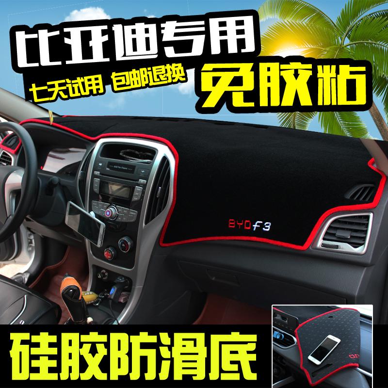 比亞迪新F3R儀表台避光墊S6 速銳 F0 老F3汽車改裝 中控防曬墊