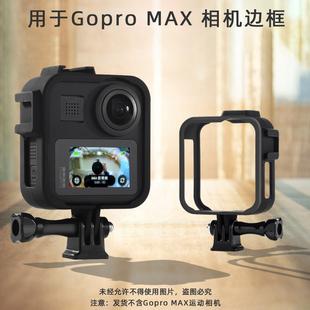 适用于GoPro Max全景运动相机边框带冷靴座防摔保护壳子扩展配件