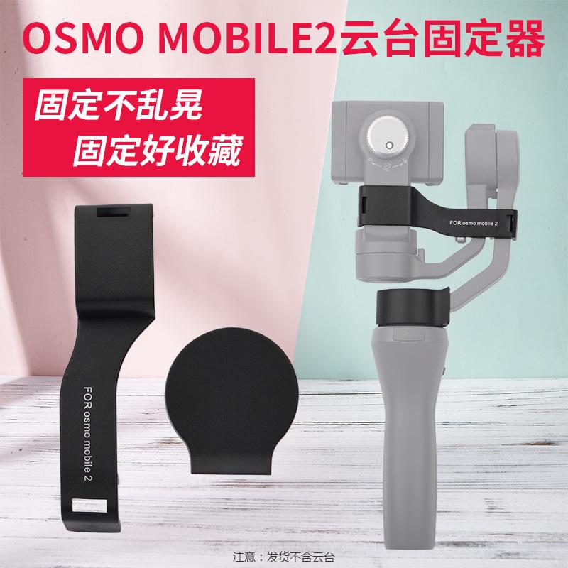 适用于大疆OSMO Mobile1/2相机固定器三脚架手绳挂绳带收纳包袋