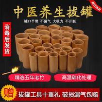 30个全套竹罐拔火罐水煮中要拔罐竹子罐美容院家用一套套装竹吸筒