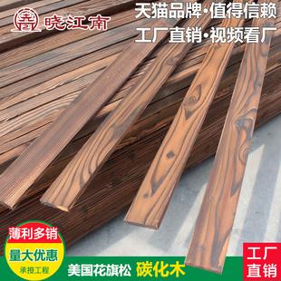 晓江南防腐木地板户外露台碳化木木方龙骨吊顶桑拿板墙板实木板材