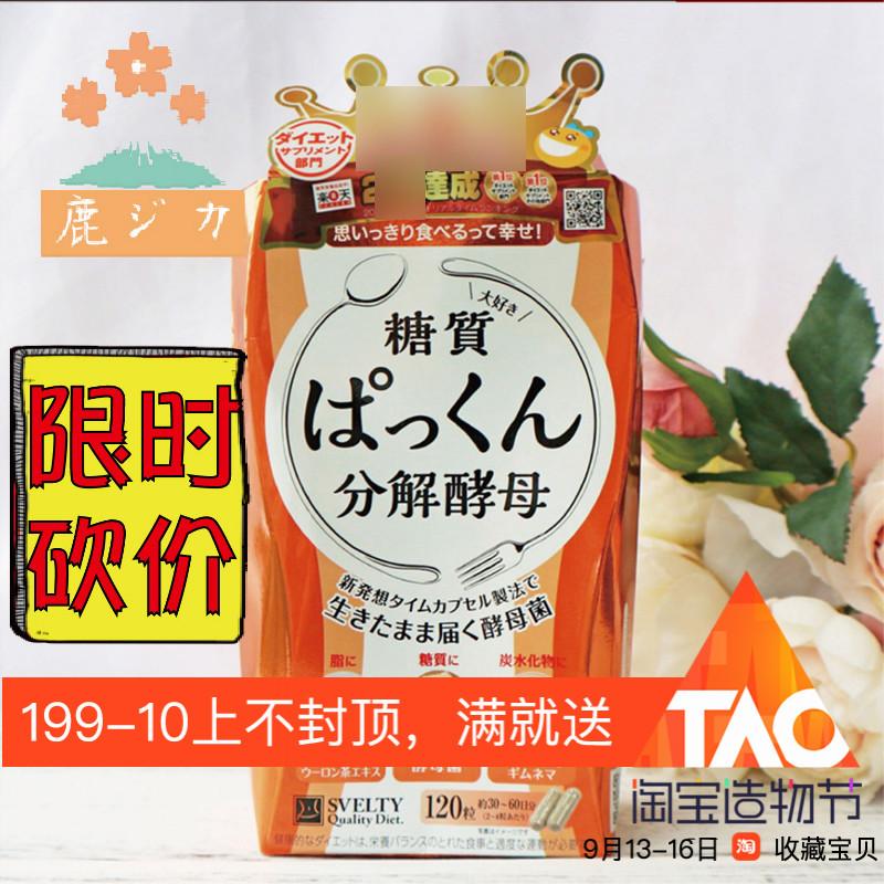 Товар в наличии Японские сахариды-разлагающие дрожжевые ферменты Svelty