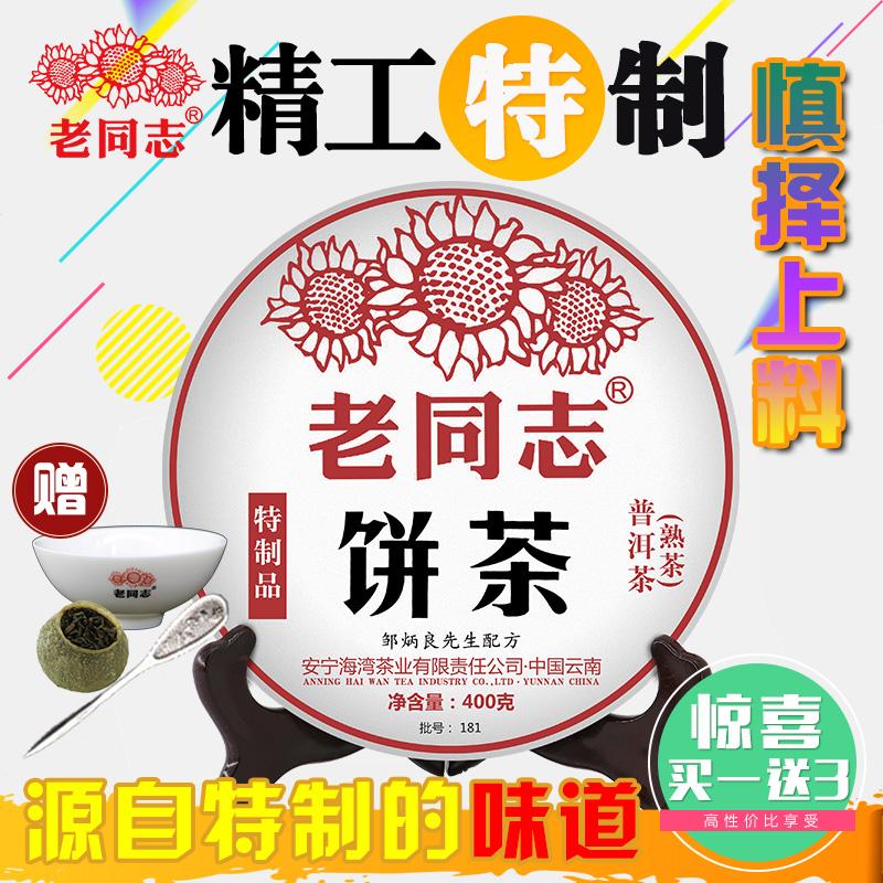 老同志2018年新茶宫廷普洱茶邹炳良特制饼熟茶饼茶181批次400g
