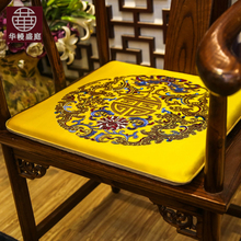 Redwood Sofa Cushion Chinese Classical Furniture Ring Chair Taishi Chair Official Hat Chair Cushion Chair Anti-skid Household Chair Cushion