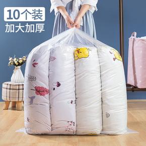 收纳袋子整理被子装衣服棉被防水防潮家用透明塑料大号搬家打包袋