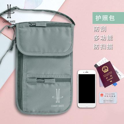 旅行护照包证件卡包 多功能便携机票夹斜挎保护套袋 男女通用