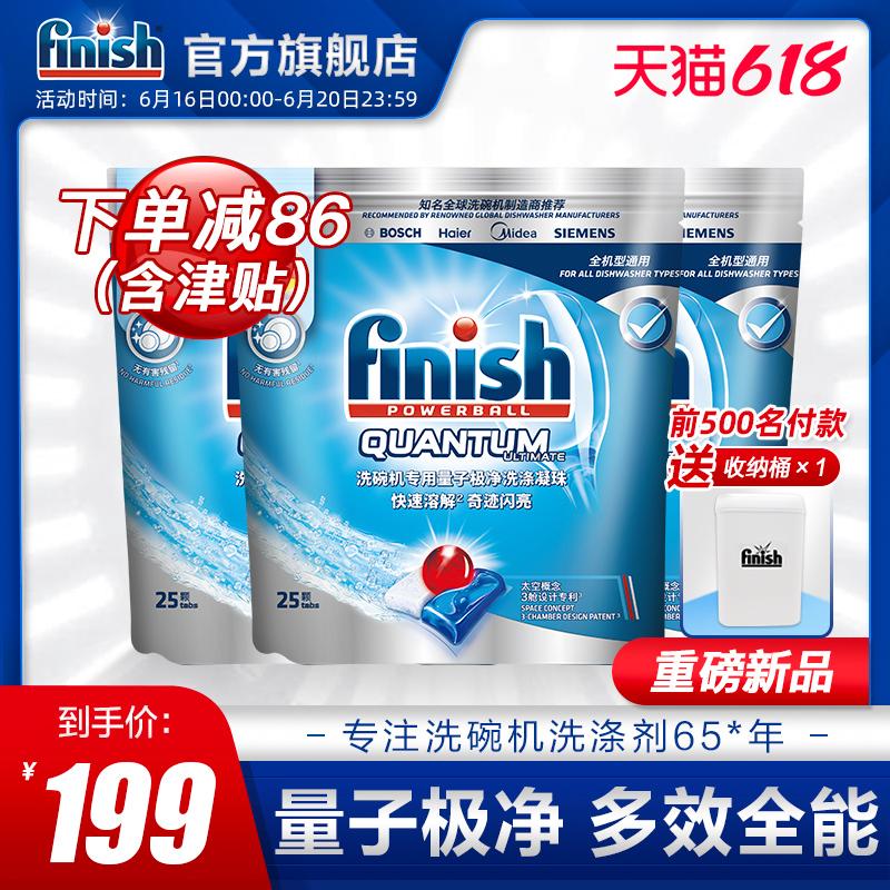 finish洗碗凝珠3袋洗碗机专用洗涤剂含盐洗碗块洗碗粉多效清洁剂
