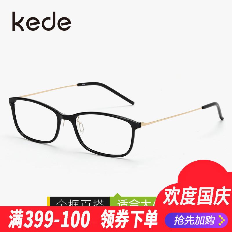 可得kede全框眼镜新款钛塑复古眼镜框女可爱学生平光镜近视眼镜