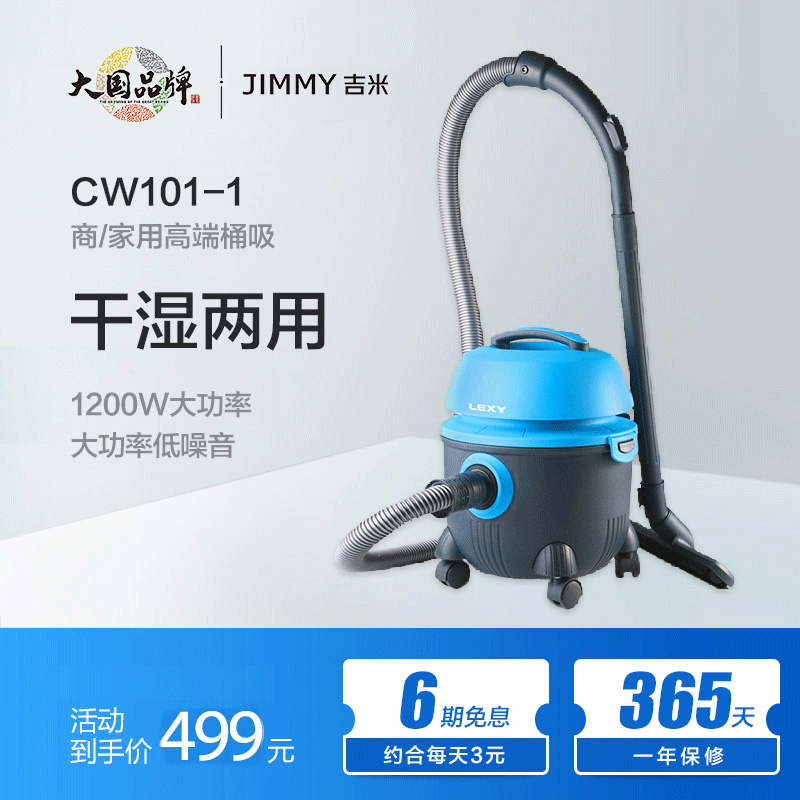 Lake Jimmy vacuum cleaner household and commercial small handheld horizontal dry and wet dual-purpose powerful high-power cw101-1