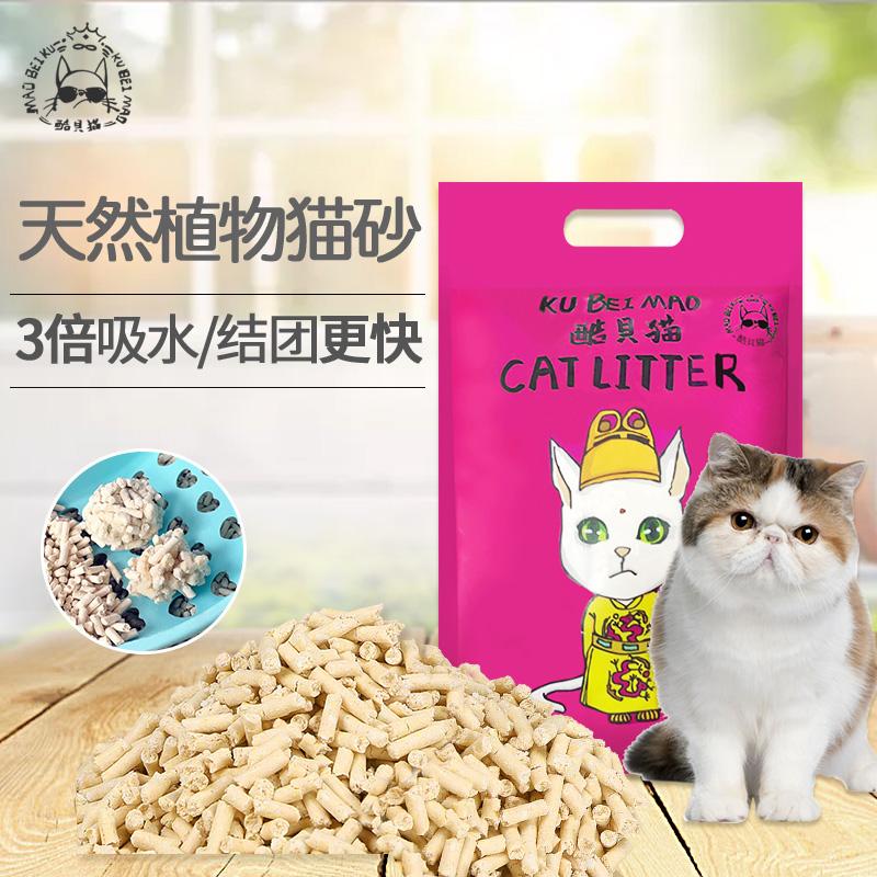 酷贝猫豆腐渣猫砂6L除臭猫沙豆腐砂猫咪用品满10公斤20斤28省包邮