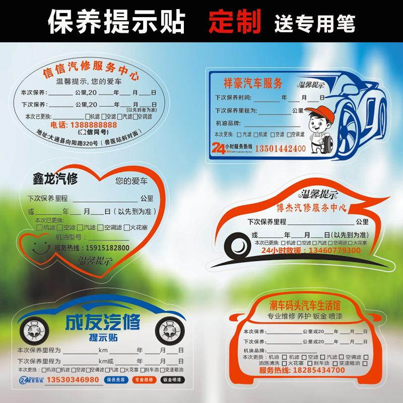 静电贴订做保养提示贴纸汽修厂不干胶机油提醒贴 汽车定制提示贴