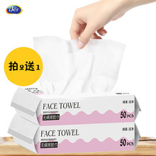 Jiaer cotton soft towel washcloth suction dry and wet make-up remover cleaning one time take 2 for free 1