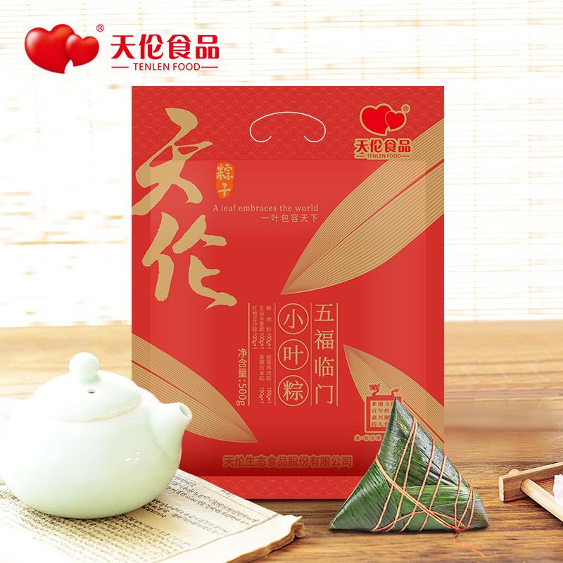 天伦五福临门500g鲜肉粽板栗鸡肉粽真空保鲜非冷冻粽子营养早餐