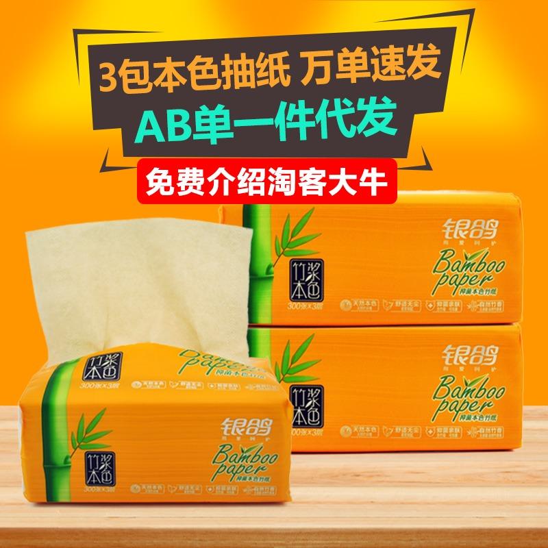银鸽本色抽纸卫生纸三层100抽家庭装竹浆抑菌餐巾纸本色面巾纸3包