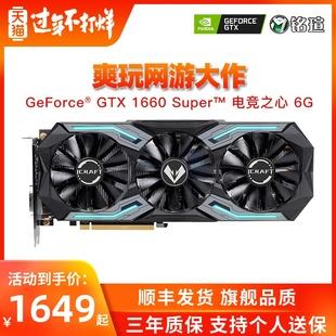 铭瑄GTX1660/1660s super终结者电竞之心6G独立电脑主机游戏显卡