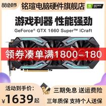 铭GTX16601660ssuper终结者电竞之心6G独立电脑主机游戏显卡